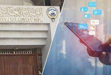 "Photo of الكويت: النيابة تجمد أموال 10 من مشاهير ""السوشيال ميديا"""