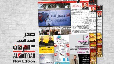 صورة مع حرية التعبير  لكن لا نقبل الإهانة ! … ( صدر العدد الجديد )