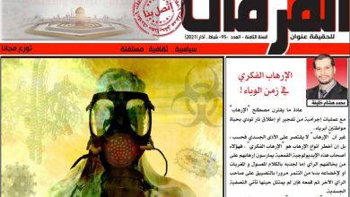 صورة الإرهاب الفكري  في زمن الوباء ! ( صدر العدد الجديد )
