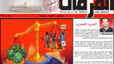 صورة الحرية الفخرية … ( صدر العدد الجديد )