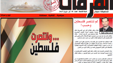صورة لم تنتصر فلسطين وحسب … ( صدر العدد الجديد ) !