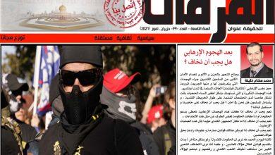 صورة بعد الهجوم الإرهابي هل يجب أن نخاف ؟ ( صدر العدد الجديد ) !