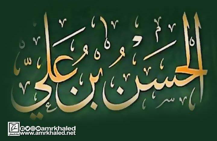 صورة الحسن بن علي هكذا تصرف سبط النبي عندما قطع معاوية عطاءه .. أعظم صور اليقين بالله .. تعرف علي القصة