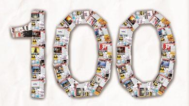 صورة الفرقان مئة في مئة … ( صدر العدد الجديد ) !
